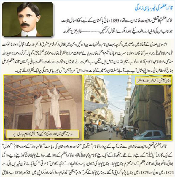 essay on personality of quaid-e-azam They have enough capabilities to inspire their people and gather them on the one platform quaid e azam was a pakistani hero he was a great man of the world he was a politicians  article on quaid e azam in urdu admin july 18, 2011 personalities, urdu essays 1 comment tweet  for the sake of other he left all of his personality.